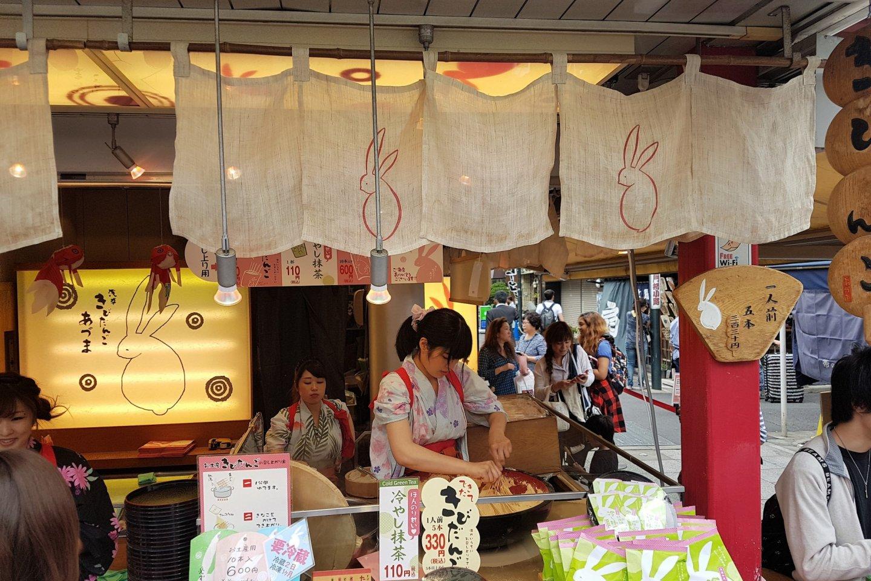 หน้าร้านขนมคิบิ ดังโกะ อะซุมะ (kibi dango Azuma)