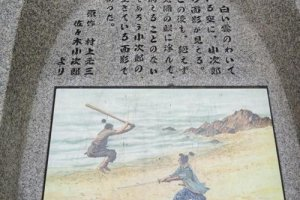The marker showing where Musashi and Kojiro clashed in 1612