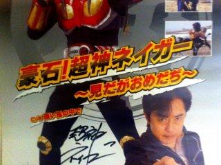 Kamen Rider lives again with singer Aniki Mizuki Ichiro at the Akita Design Hub