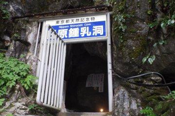 Nippara Shonyudo Entrance