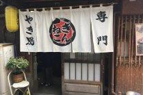 Ginneko di Asahikawa