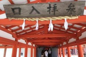 Entrada do Santuário de Itsukushima