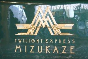 โลโก้ของ Twilight Express Mizukaze