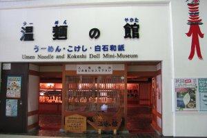 Вход в музей на станции