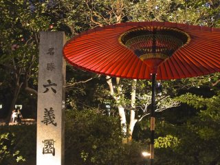 Lối vào Rikugien Gardens vào ban đêm