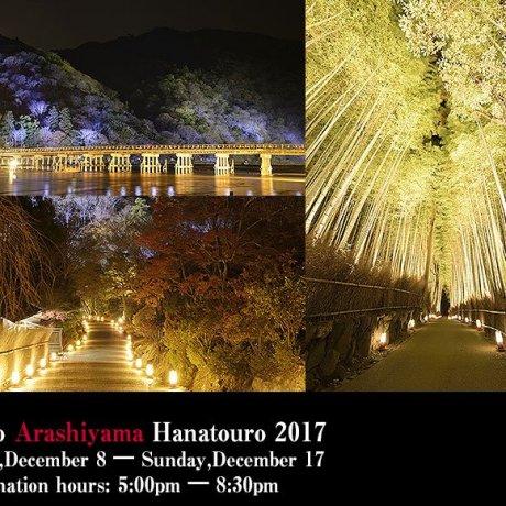 เทศกาลโคมไฟอะระชิยะมะ เกียวโต