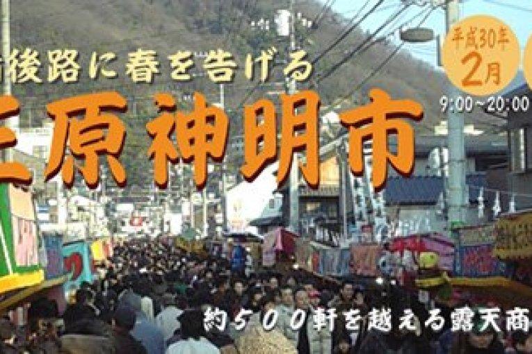 เทศกาล Mihara Shinmeiichi