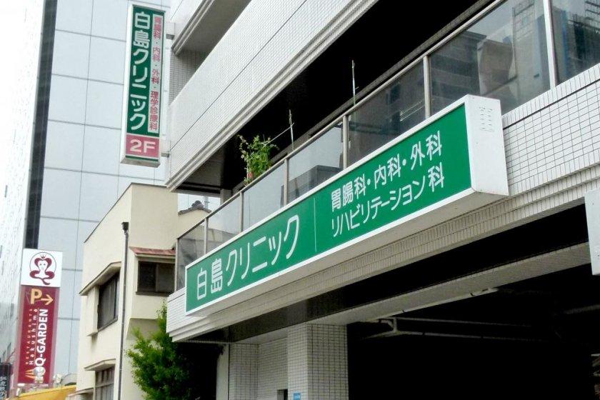 Papan nama Klinik Hakushima