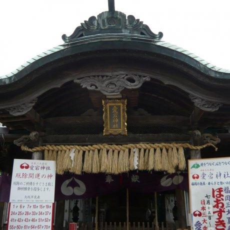 Đền Atago
