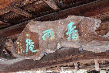Harusamean entranceway signage