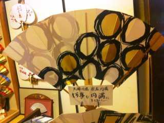 Modern and more abstract designs from the Hangesho Artisan Fan and Handicraft shop in Kyoto