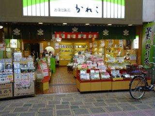 ร้านขายชาขียวและขนมหวานญี่ปุ่น