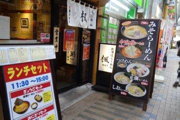 เป็นแหล่งรวมของร้านอาหารนานาชนิด ไม่ว่าจะเป็นซูชิ ราเม็ง หรือ ยากิโทริ แวะเข้าไปไม่มีคำว่าหิว!