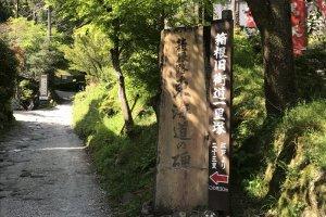 Entrance of the trail at Hatajuku