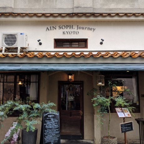 A Vegan Eating Journey at Ain Soph
