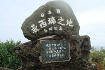 <p>일본의 최서단임을 나타내는 바위</p>