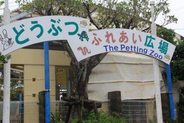 Ferme Pédagogique du Zoo d'Okinawa