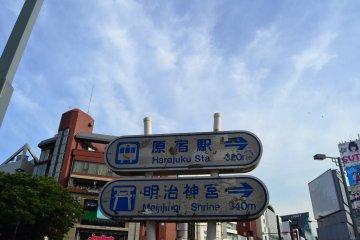 Signs pointing to Meiji Jingu Shrine and Harajuku Station