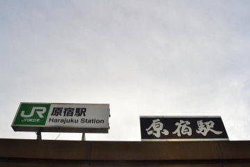 Name board of Harajuku Station