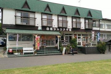 The restaurant at Kitayamazaki