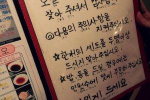한국어로 된 메뉴판 ^.^