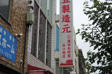 Kamata Taniguchi Shouten