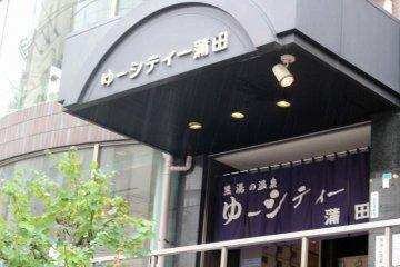 Yu-City Kamata