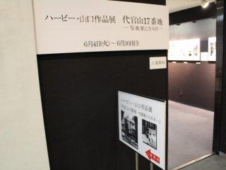 路过另外一个摄影展,非常的不错!内容是关于九十年代的东京居民区。