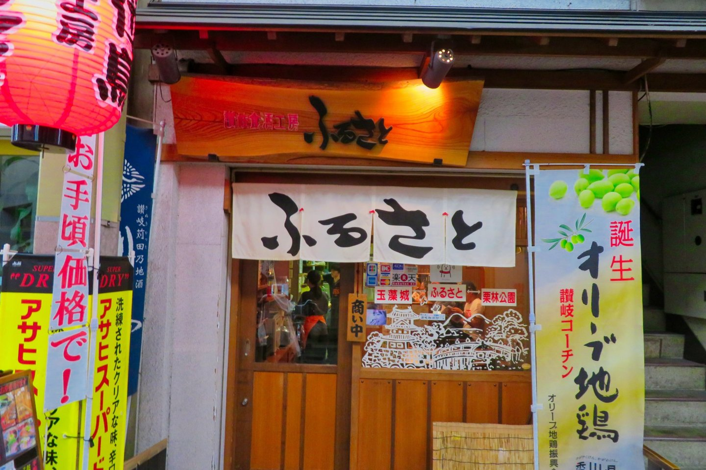 Entrance to Furusato Restaurant