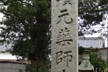 Stone pillar with the name of the temp