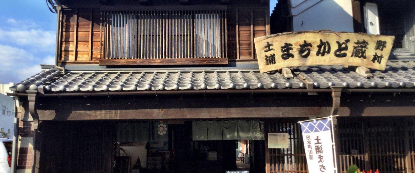 Kura Nomura houses a cafe in the brick outbuilding