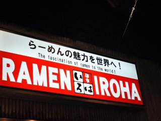 The sign outside the restaurant I went to. They even have an American ramen dish which I thought was pretty interesting.