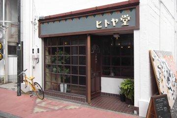 Hitoyado Hostel in Shizuoka City