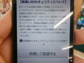 Now you will see a page on the wireless LAN security information. Scroll down and tick the small check box to enable the '同意して登録する' (Agree and Register) button, which you will have to press to go onto the next step.