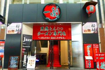 The entrance to Ichiran along Hiroshima's Hondori