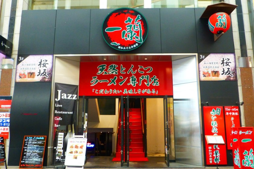 The entrance to Ichiran along Hiroshima\'s Hondori