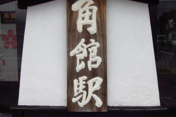JR Kakunodate Station Akita