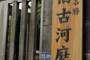 The sign outside of Kyu-Furukawa Gardens