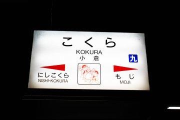 Kokura Station is situated between Nishi-Kokura and Moji Stations.