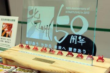 2013 marks the 50th anniversary of Kitakyushu!