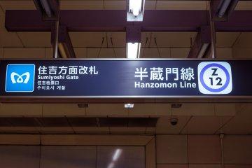 The Tokyo Metro Sumiyoshi station is on the purple Hanzomon line.