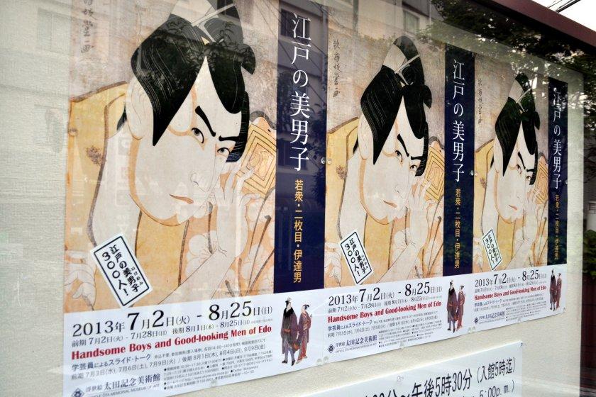 Uma série de posters no exterior do museu a fazer publicidade à coleção em exibição
