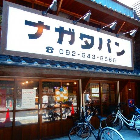 Hiệu bánh Nagata Pan ở Hakozaki