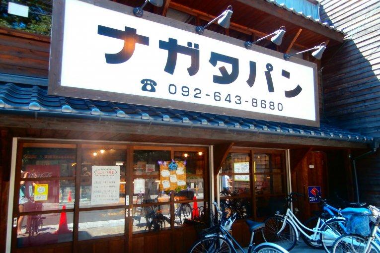 ร้านเบอเกอรี่ Nagata Pan ในฮะโกะซะกิ