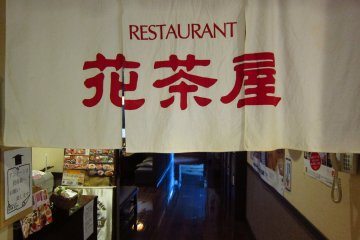 Japanese Restaurant located in the hotel, open for lunch and dinner