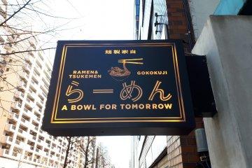 Mensho's modern signage