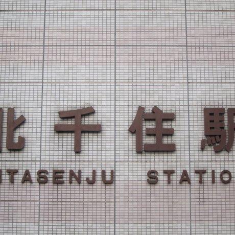 สถานีเจอาร์ คิตะ เซ็นจู