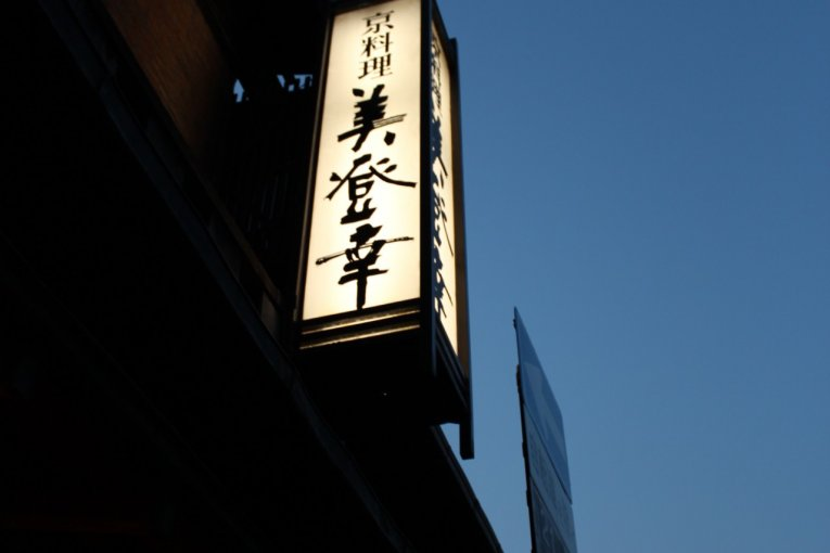花见小路偶遇京都料理-美登幸