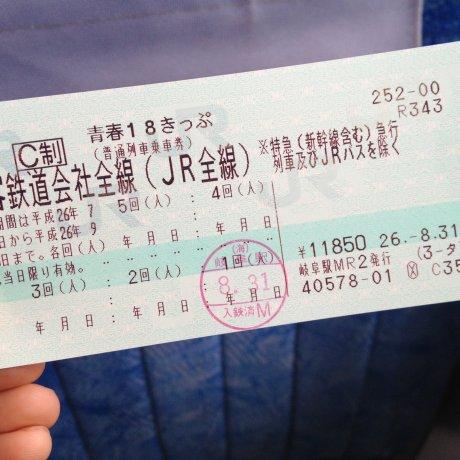 Seishun 18, le train pas cher !