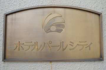 The logo of the hotel